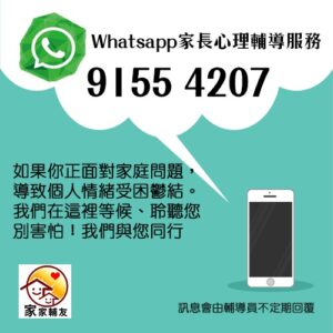 whatsapp parent counselling