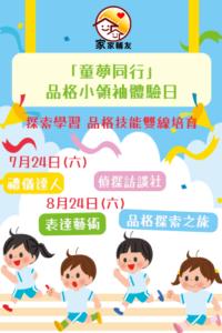 「童夢童行」品格小領袖 體驗日 (8/2021)